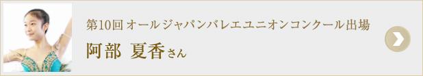 第10回オールジャパンバレエユニオンコンクール出場 阿部 夏香さん