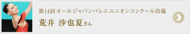 第14回オールジャパンバレエユニオンコンクール出場 荒井 沙也夏さん