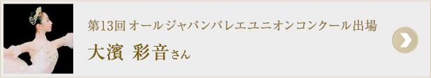 第13回オールジャパンバレエユニオンコンクール出場 大濱 彩音さん