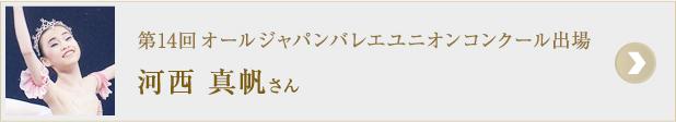 第14回オールジャパンバレエユニオンコンクール出場 河西 真帆さん