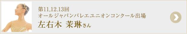第11、12、13回オールジャパンバレエユニオンコンクール出場 左右木 茉琳さん
