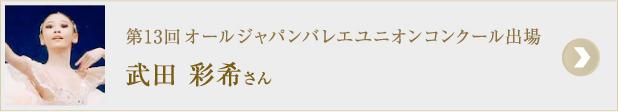 第13回オールジャパンバレエユニオンコンクール出場 武田 彩希さん
