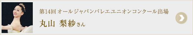 第14回オールジャパンバレエユニオンコンクール出場 丸山 梨紗さん