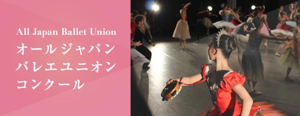 オールジャパン バレエユニオンコンクール