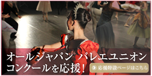 オールジャパンバレエユニオンコンクールを応援!