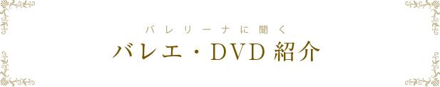 バレリーナに聞く バレエ・DVD紹介