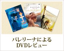 バレリーナによる DVDレビュー