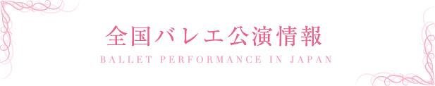 全国バレエ公演情報