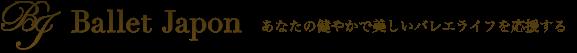 Ballet Japon バレエダンサーのための総合応援情報サイト