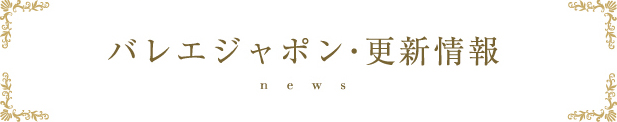 バレエジャポン・更新情報