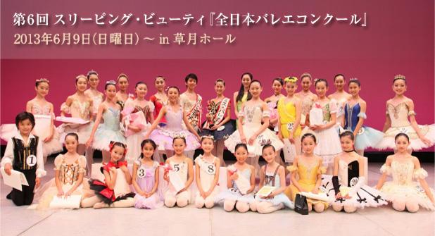 スリーピング・ビューティ全日本バレエコンクール