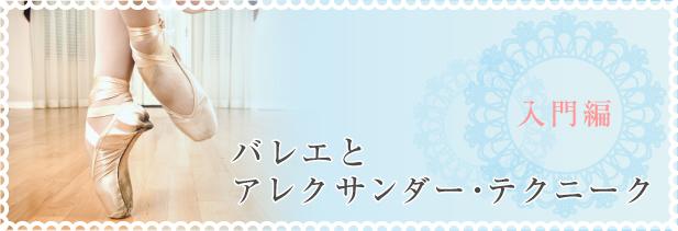 バレエとアレクサンダー・テクニーク 〜入門編〜