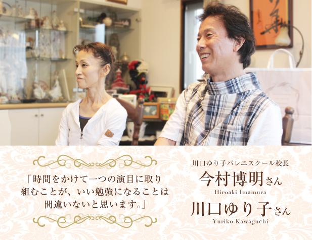 今村博明さん・川口ゆり子さん
