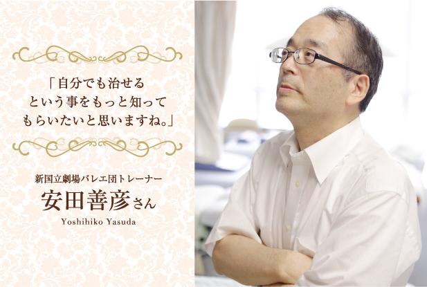 安田善彦さん