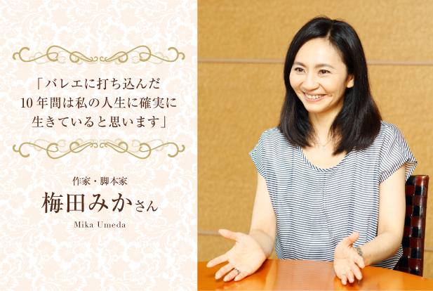 梅田みかさん
