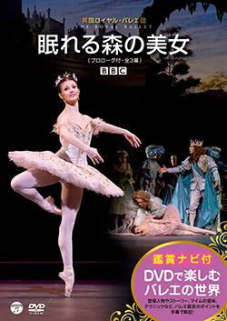 英国ロイヤル・バレエ団『眠れる森の美女』