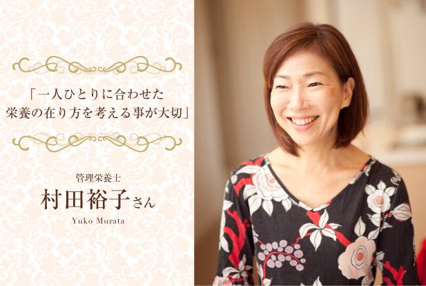 新国立劇場バレエ団研修所 管理栄養士 村田裕子さん