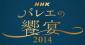 nhk2014-e1402476845263