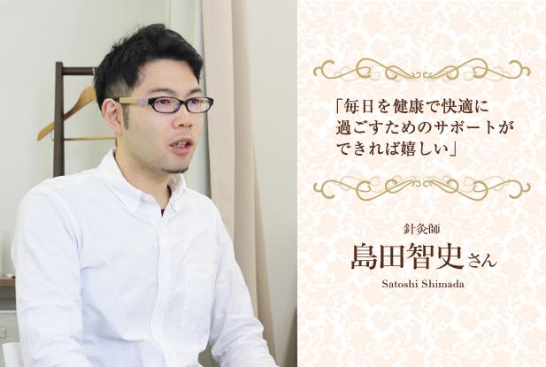 【国家資格】針灸師 島田智史さん