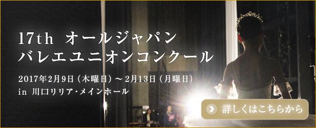 オールジャパンバレエユニオンコンクール