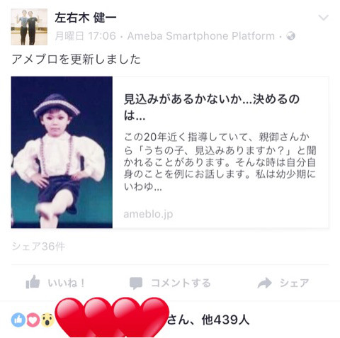 左右木健一 Facebook