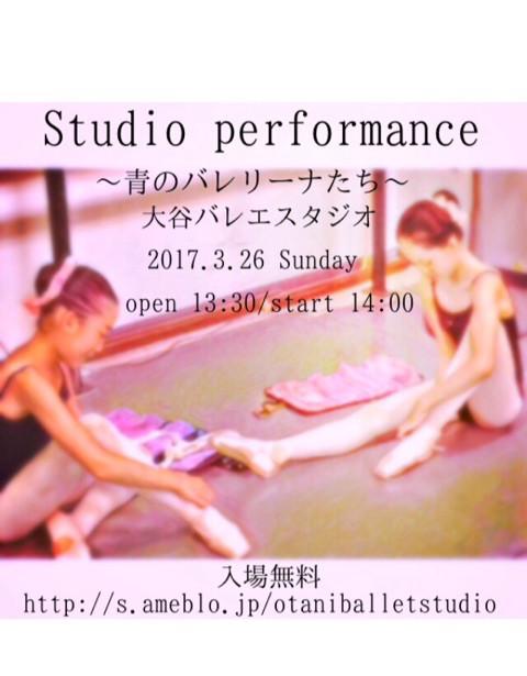 Studio performance〜青のバレリーナたち〜