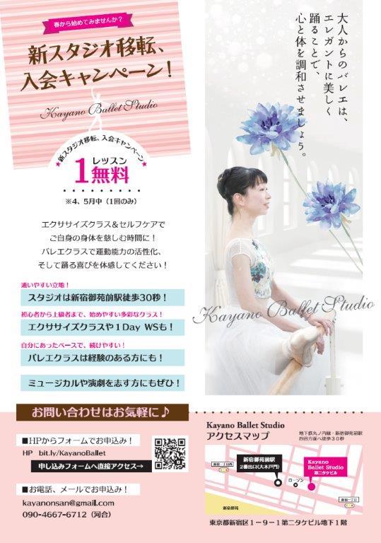 Kayano Ballet Studio 4