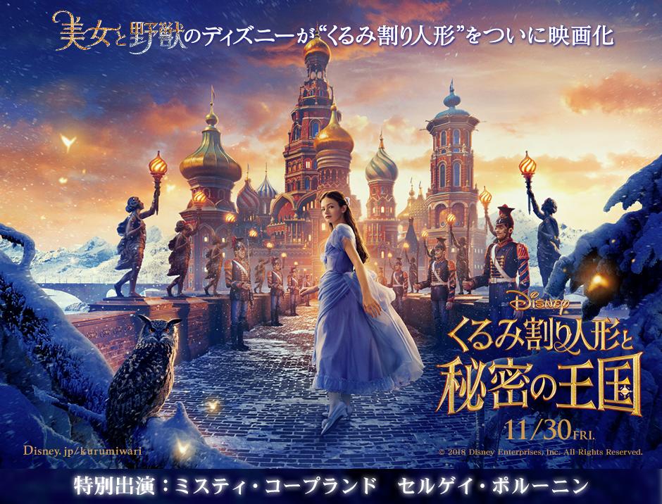ディズニー×バレエジャポン特別タイアップ企画 ディズニー最新作『くるみ割り人形と秘密の王国』