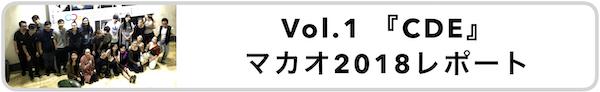 Vol.1 『CDE』マカオ2018 レポート