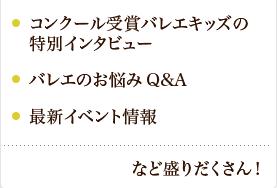 ・コンクール受賞バレエキッズの特別インタビュー・バレエのお悩みQ&A・最新イベント情報など盛りだくさん!